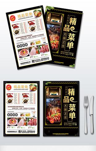 2018年黑色中国风大气美味餐饮菜单