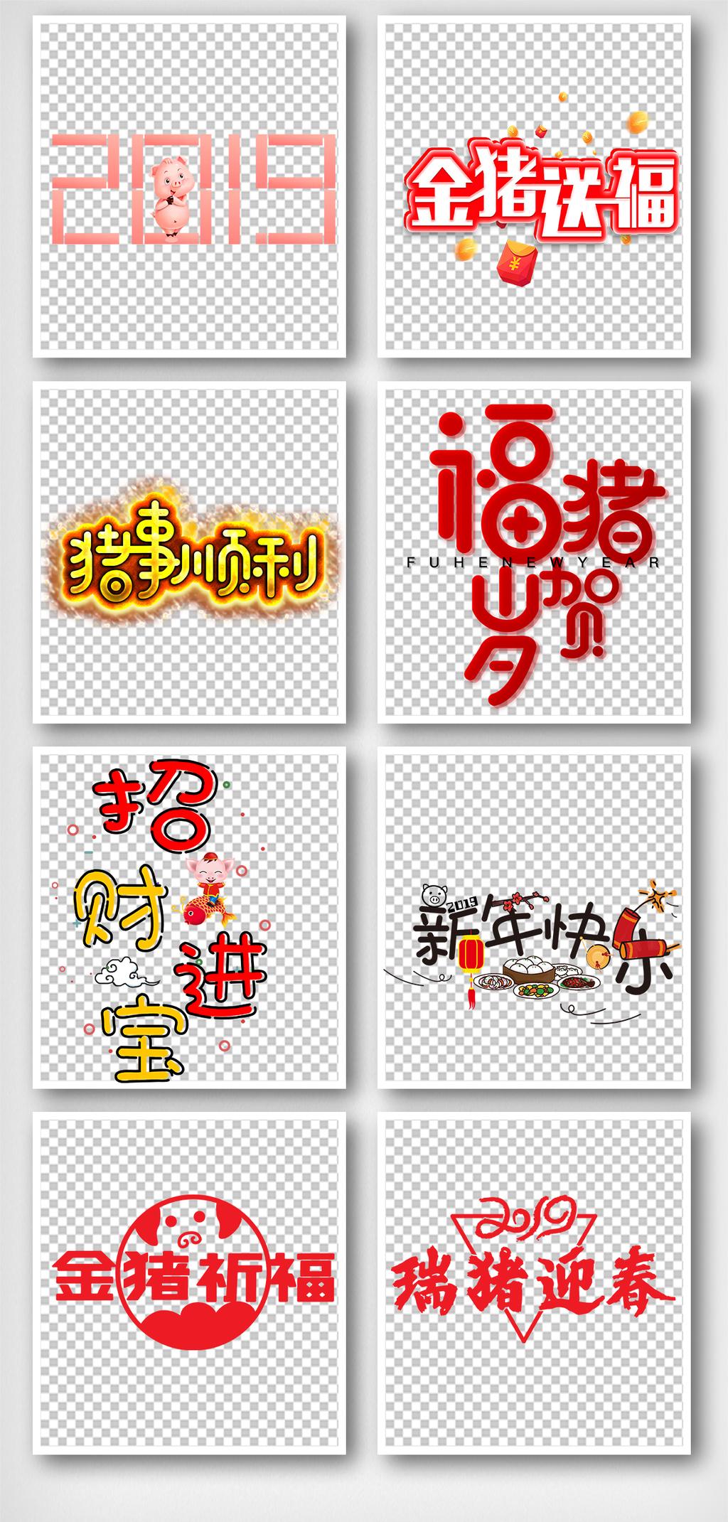 原创设计猪事顺利新年创意艺术字体元素