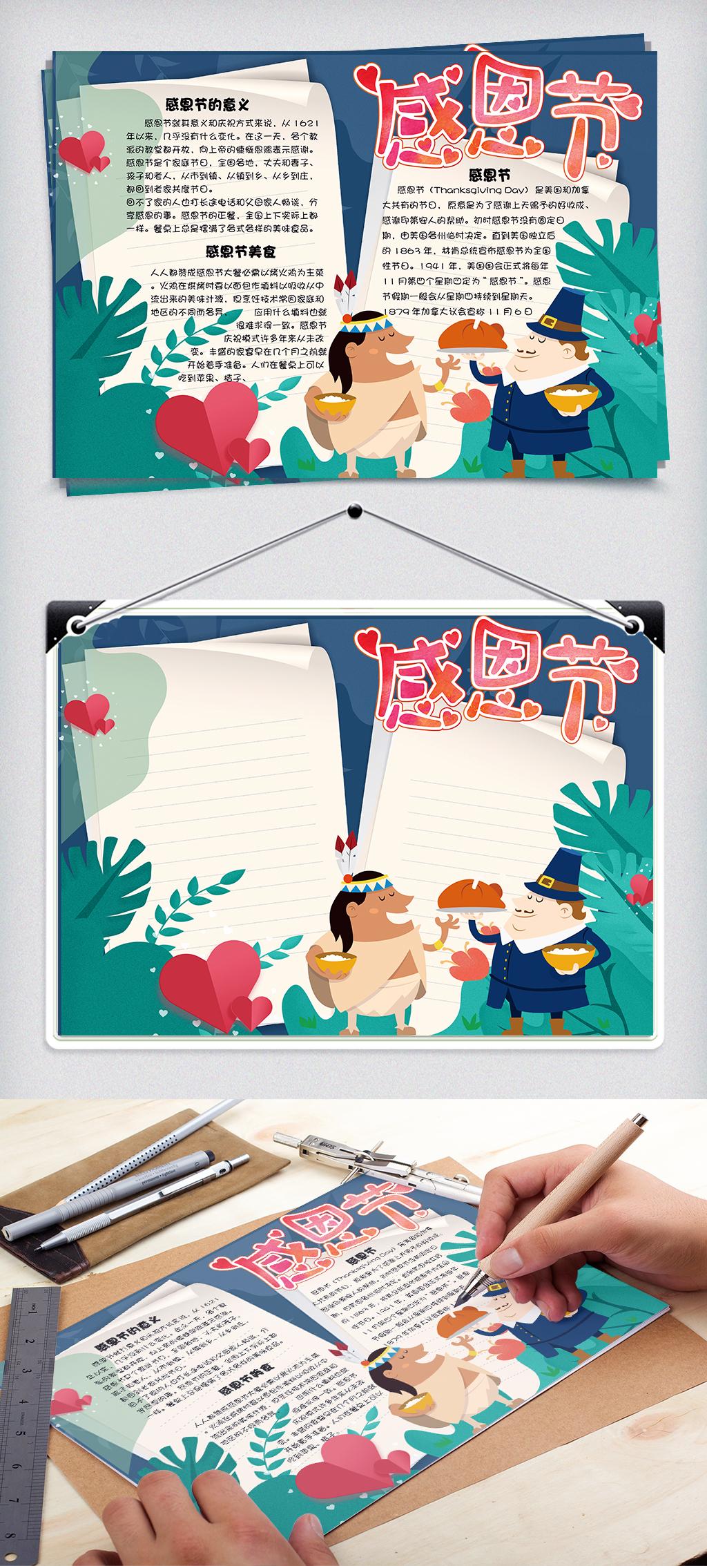 清新手绘校园学生感恩节小报手抄报电子模板