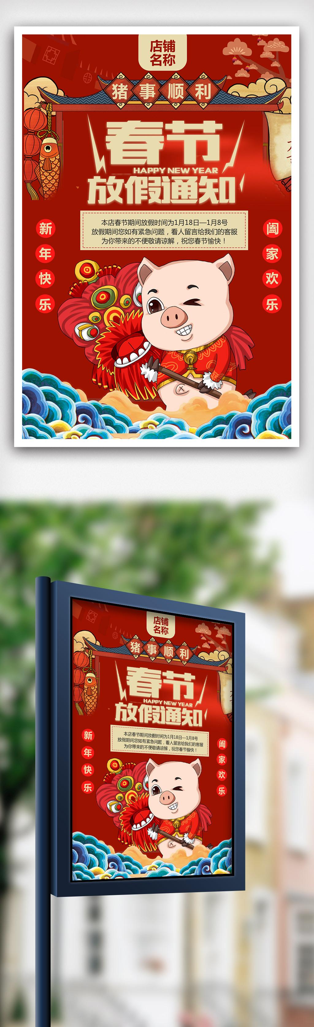 原创设计红色喜庆放假通知海报模板素材是用户qqcd856a02b5e85在2018