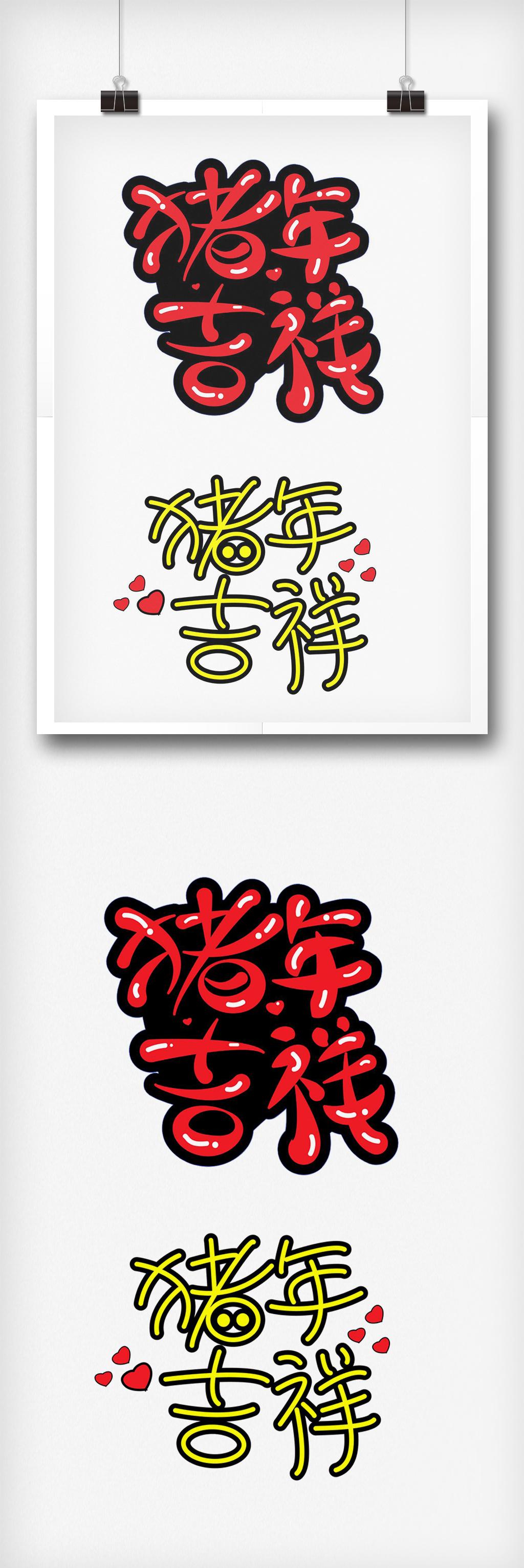 猪年吉祥字体设计字体排版设计元素