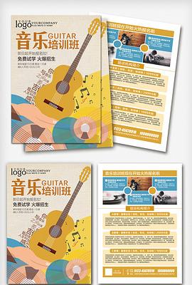 音乐培训班宣传单模板 音乐培训班宣传单模板下载 音乐培训班宣传单模板图片设计素材 我图网