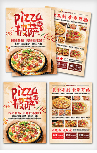 大气没事披萨宣传单模板