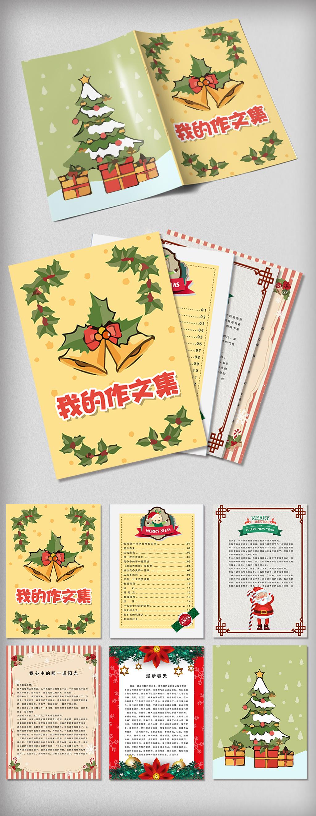 手抄报|小报 读书手抄报 作文集 > 彩色插画风格卡通圣诞节作文集