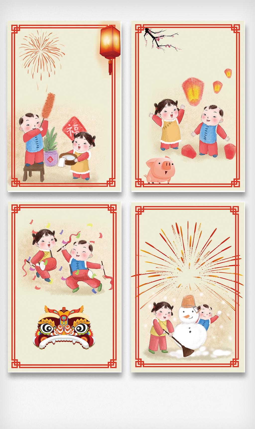 原创设计手绘卡通新年快乐海报背景元素