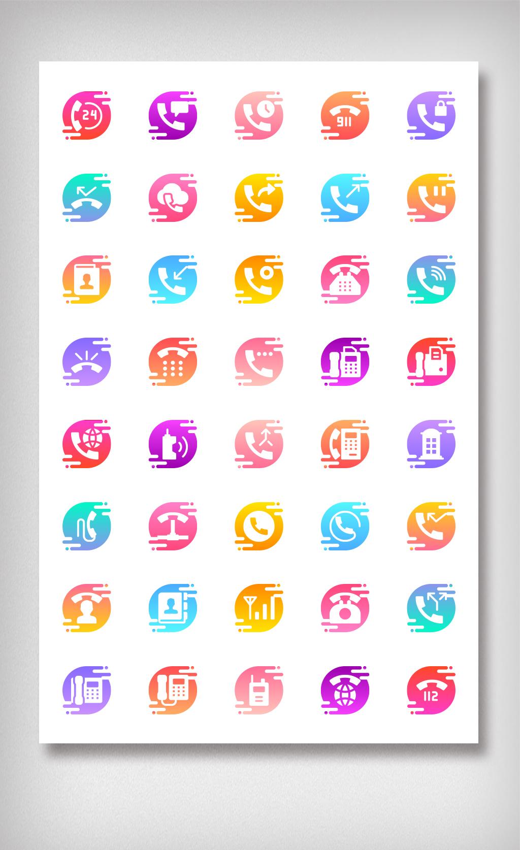 多色渐变电话图标icon