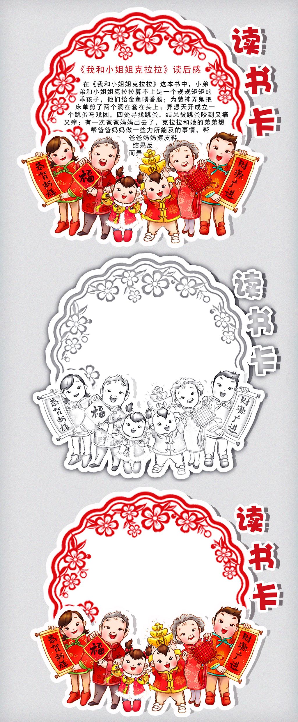 红色过年全家福春节剪纸圆形读书卡
