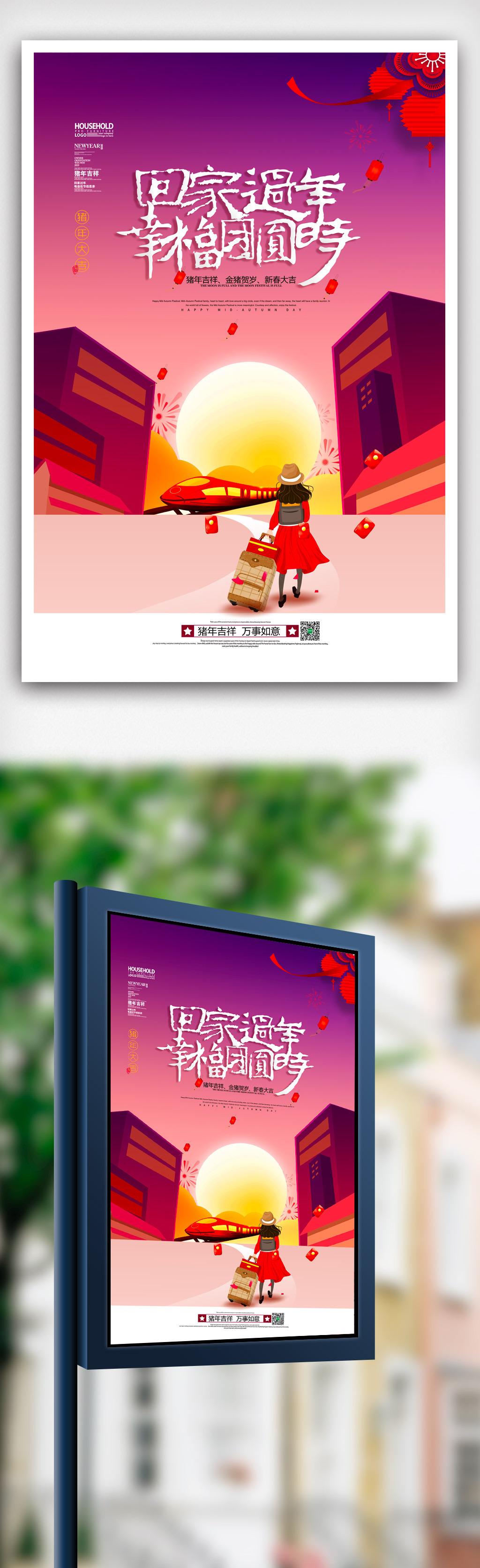 分享到: 新浪微博qq空间微信                  原创设计回家过年春运