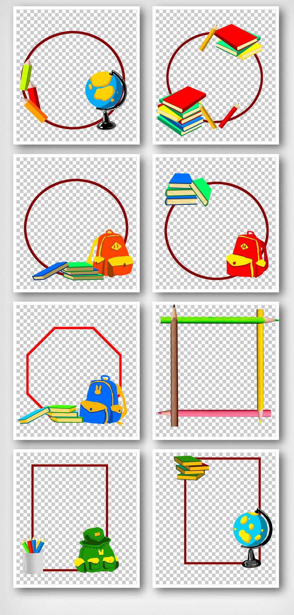 手绘文具卡通手抄报边框元素