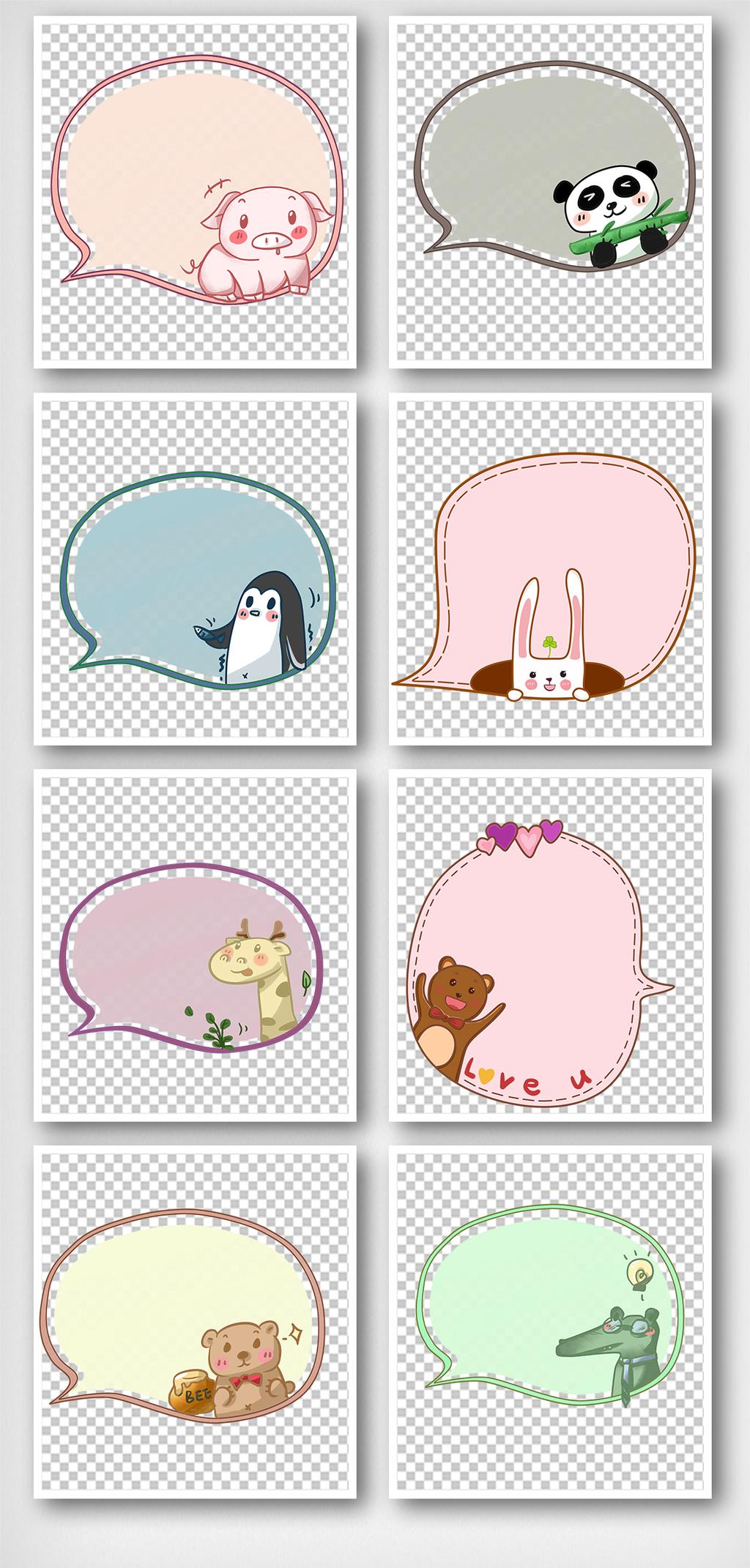 手抄报|小报 小报/板报素材 边框 > 手绘卡通动物对话边框手抄报元素