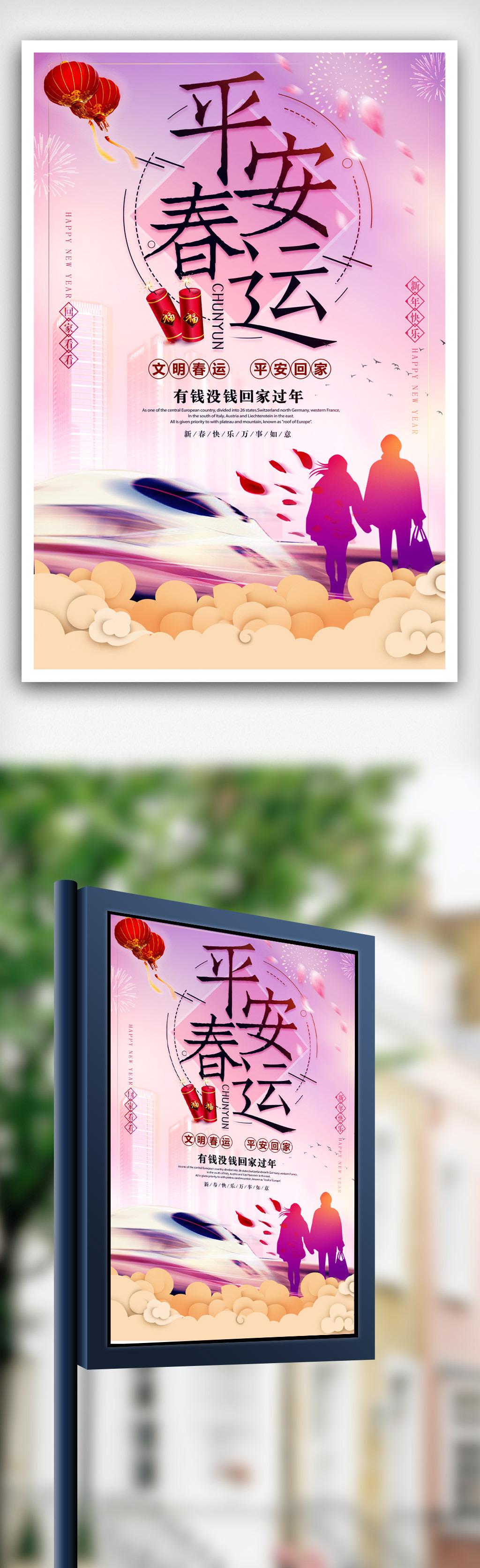 微信                  原创设计小清新平安春运把爱带回家过年回家