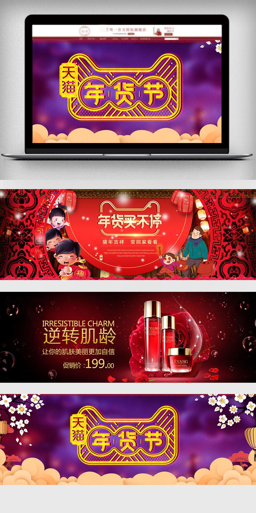 新浪微博qq空间微信                  原创设计淘宝天猫年货节过年