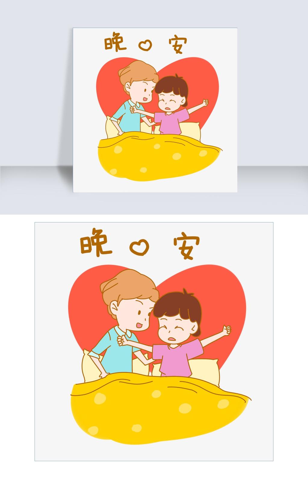 七夕情侣晚安表情包插画图片素材 PSB格式 下载 卡通手绘边框大全