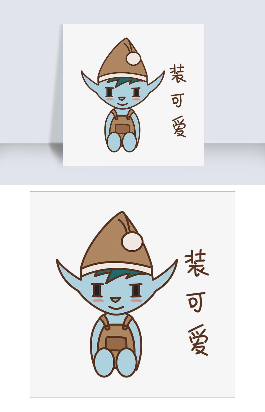 表情可爱精灵卡通表憨情qq笑包图片