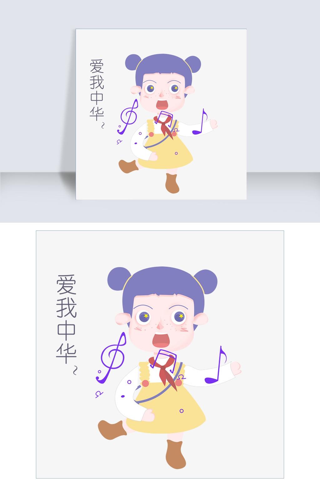 国庆节文字表v文字我中华大全表情gif加节日+人物图片插画包图片