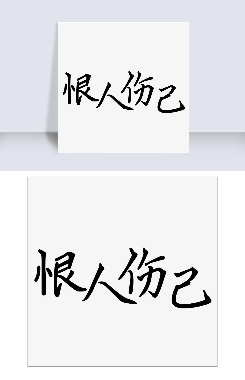 千库原创恨人伤己艺术字图片素材 PSB格式 下载 其他大全