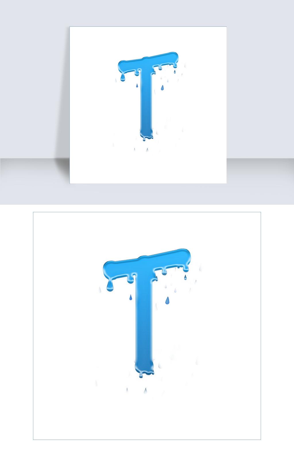 蓝色水滴滑落大写字母T艺术字千库原创图片素材 其他格式 下载 其他大全