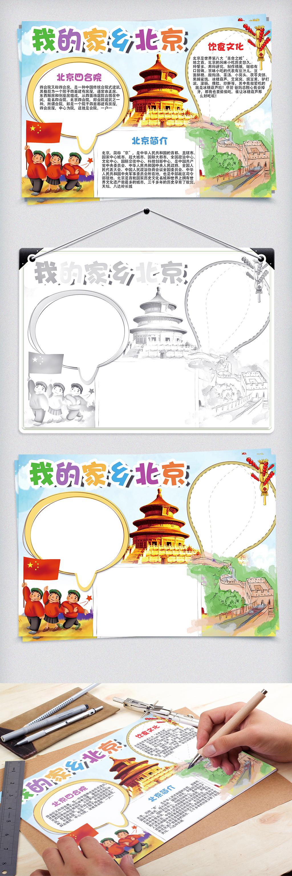 彩色卡通手绘风格我的家乡北京小报