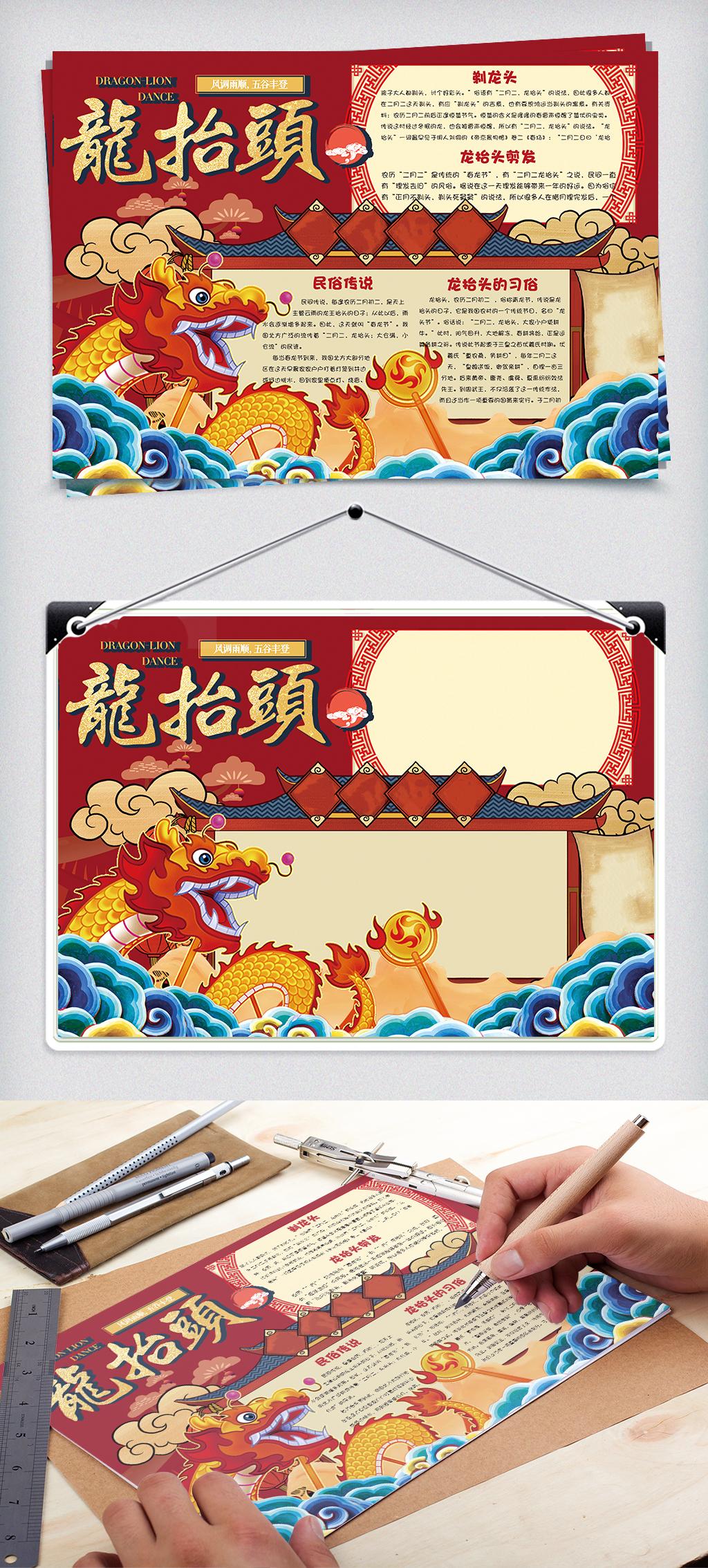 卡通手绘中国风二月二龙抬头学生新年小报手抄报模板1