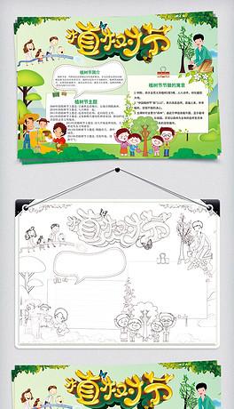 CDR小报版面设计模板