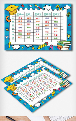 蓝色插画元素可爱卡通课程表模版