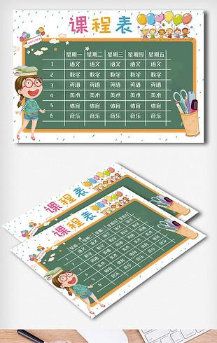 可爱小女孩课程表黑板课程表创意课程表