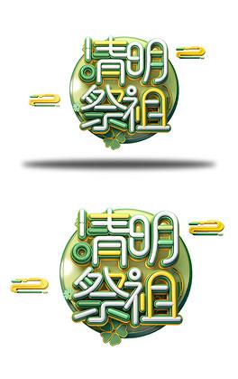 C4D艺术字清明节素材字体元素