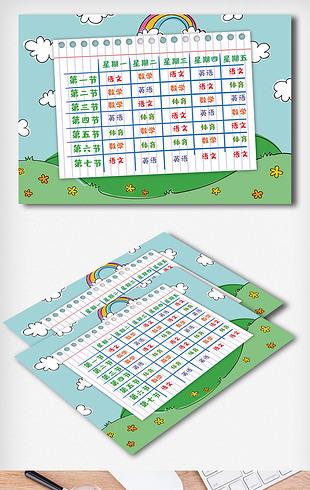 天蓝色卡通创意课程表彩色课程表
