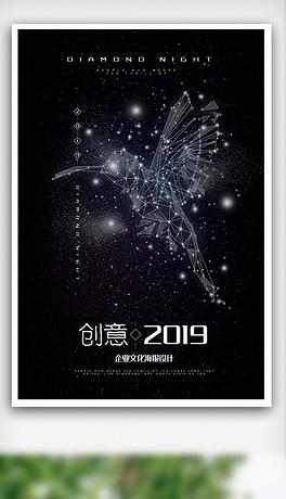 黑色星空创意2019企业文化海报