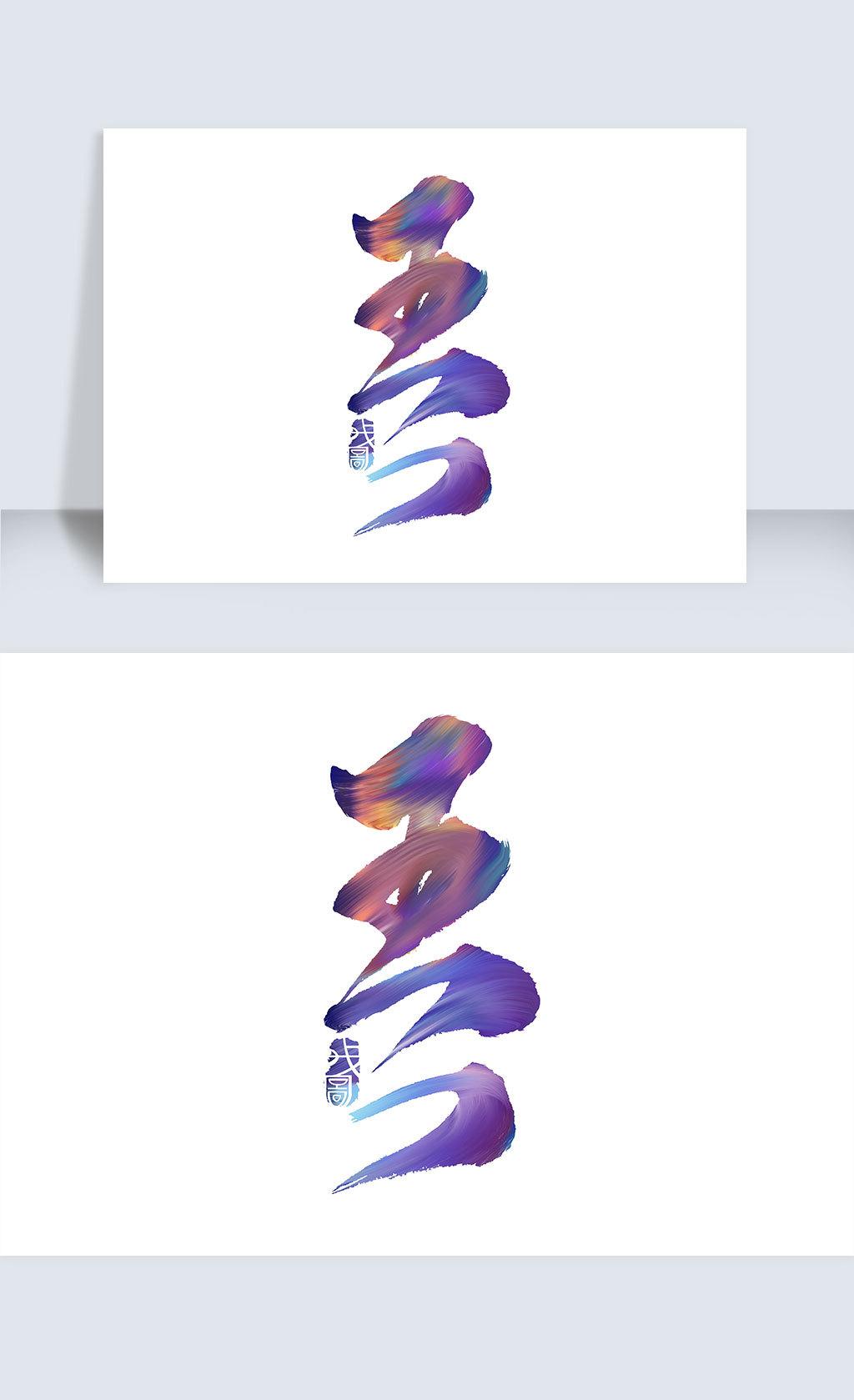 字体五古风写景观v字体一手园林设计售后服务图片