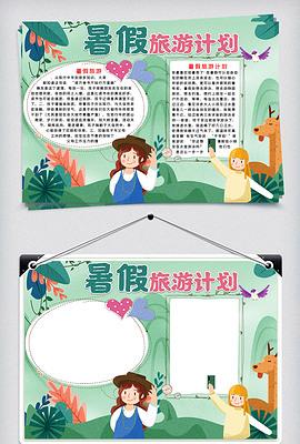 宣传报版面设计 宣传报版面设计模板下载 宣传报版面图片素材 我图网