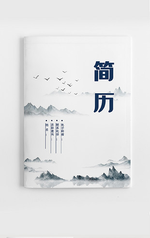 水墨中国风简历成套word模板