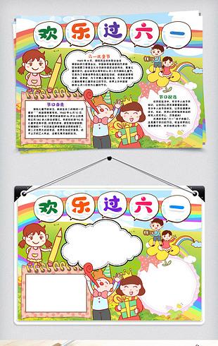 六一儿童节小报手抄报word模版