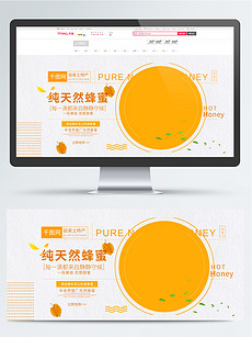 psd蜂蜜源文件 psd格式蜂蜜源文件素材图片 psd蜂蜜源文件设计模板 我图网图片