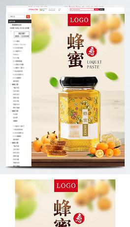 psd蜂蜜柚子茶 psd格式蜂蜜柚子茶素材图片 psd蜂蜜柚子茶设计模板 我图网图片