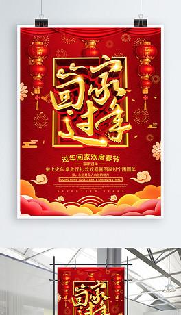 红色喜庆新春回家过年海报设计