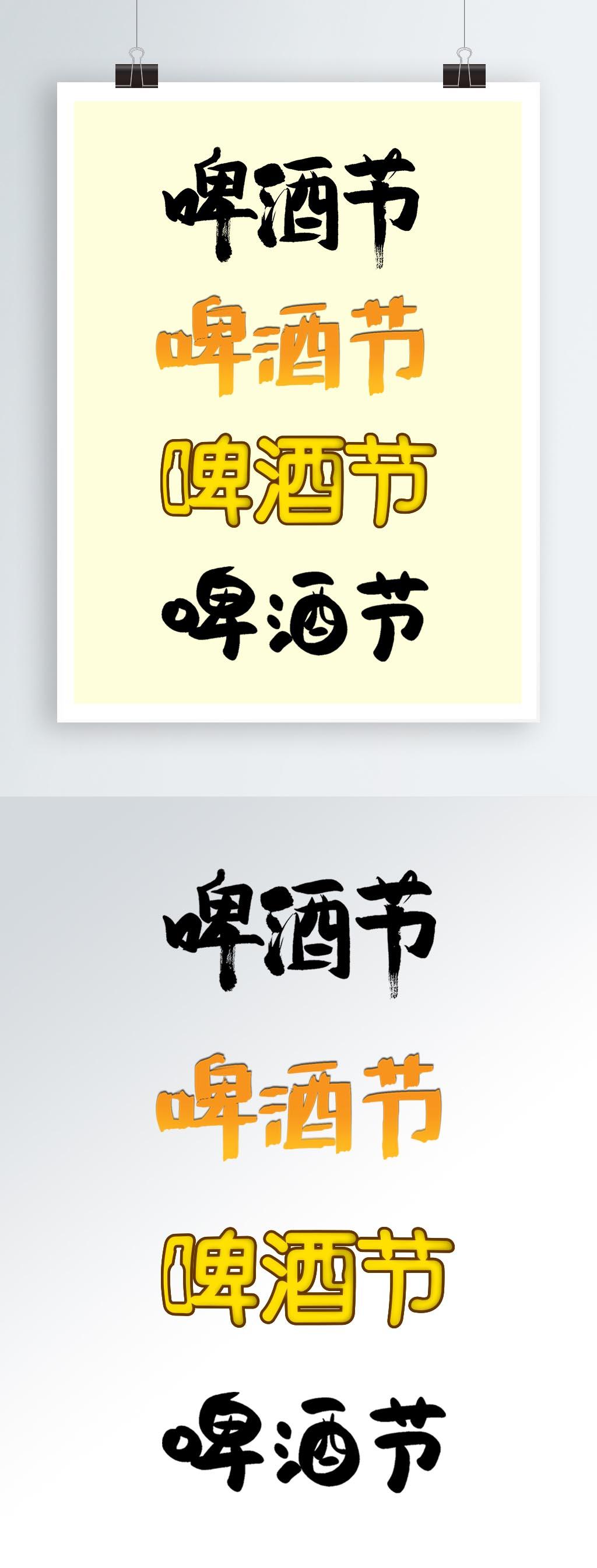 啤酒节字体设计手绘写体水墨风毛笔卡通字体