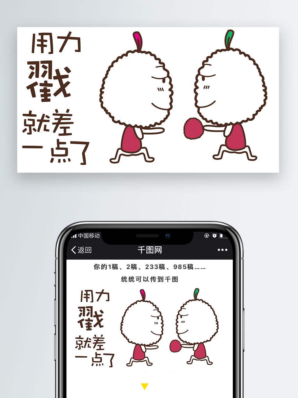 用力戳点赞手绘杨梅大叔表情包微信自媒体公众号卡通文章配图