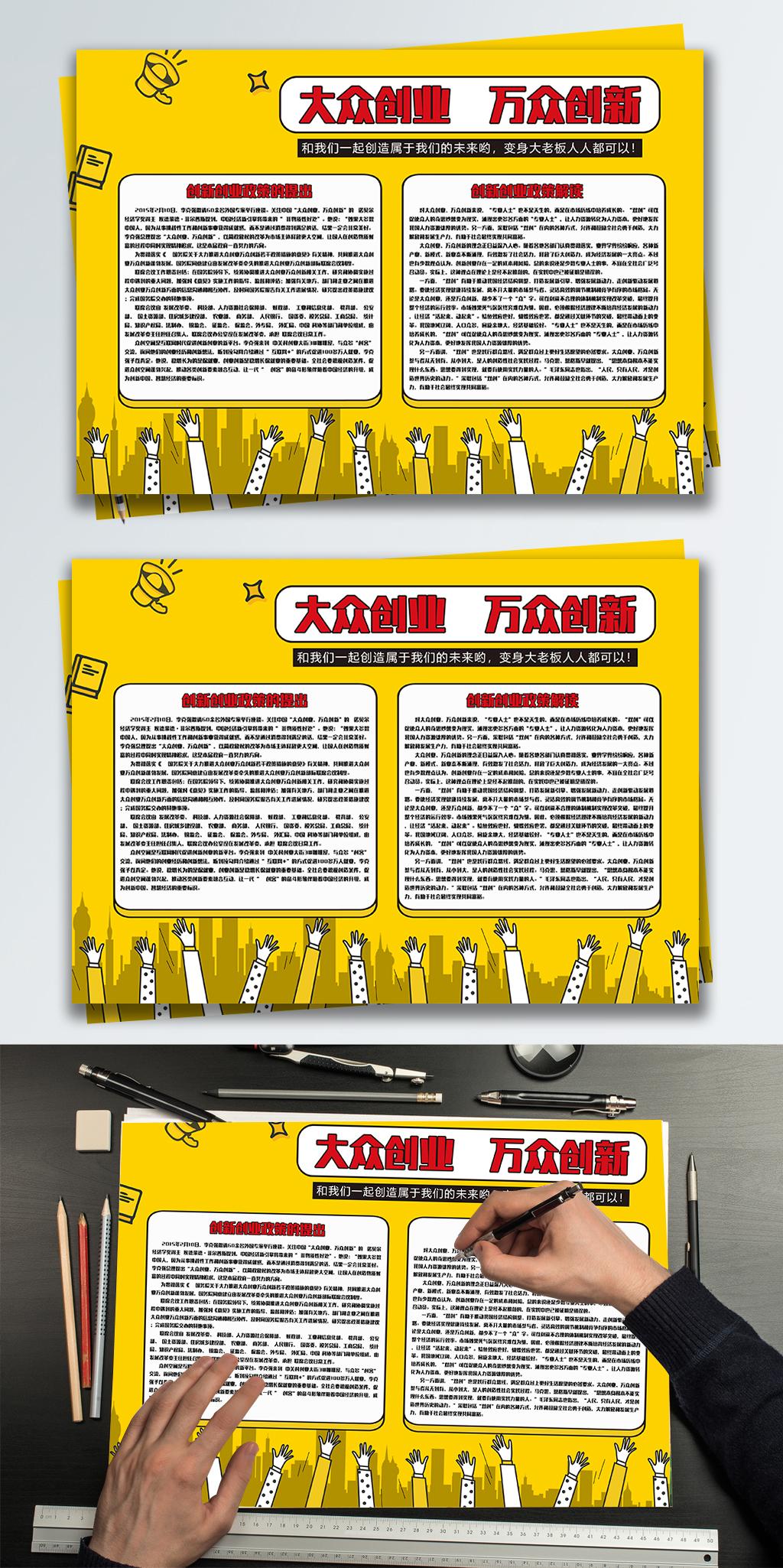 创新创业黄色卡通风格手抄报图片素材 PSB格式 下载 其他大全