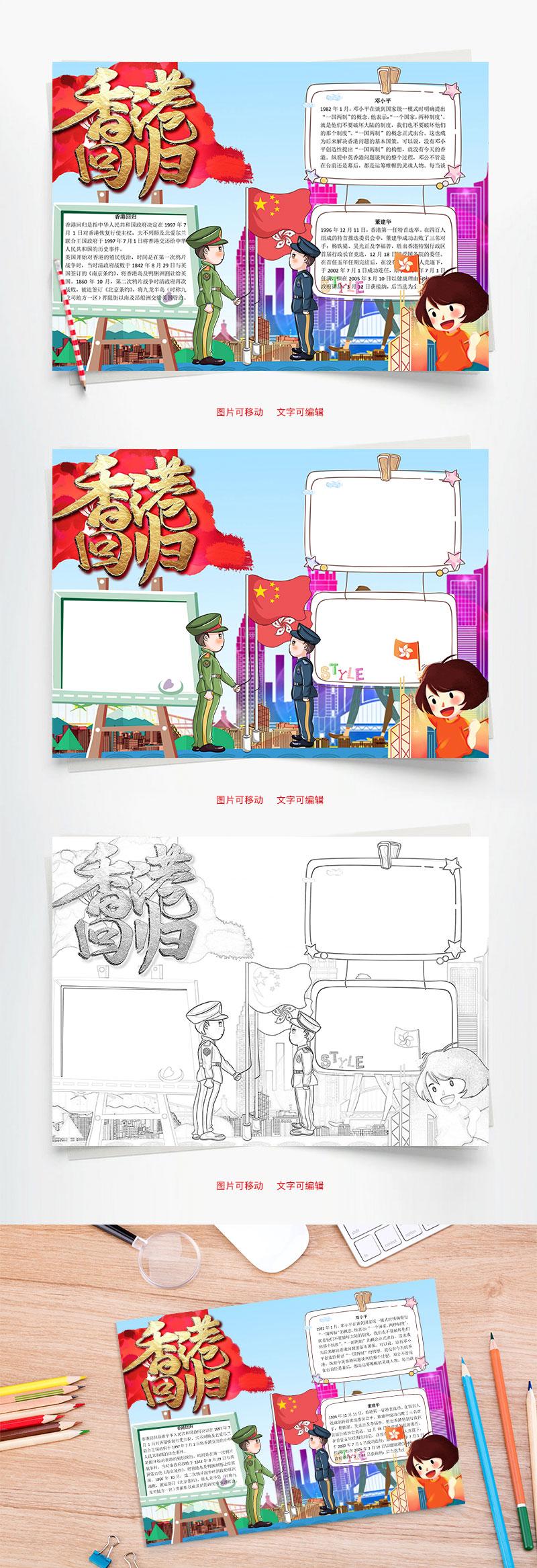 香港回归word小报手抄报模板