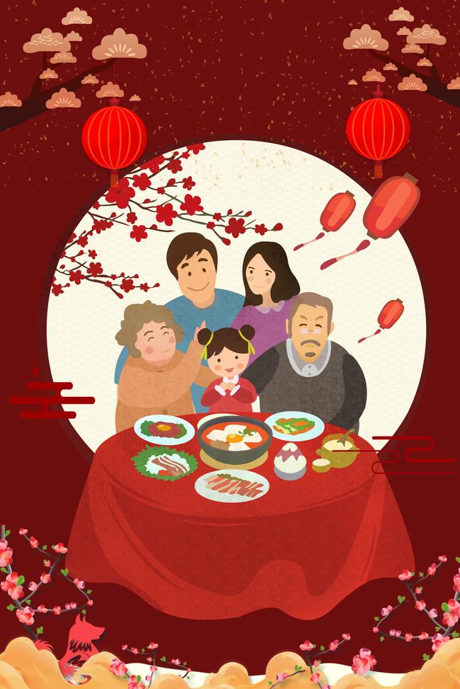 2019年新年除夕夜一家人吃饭手绘海报