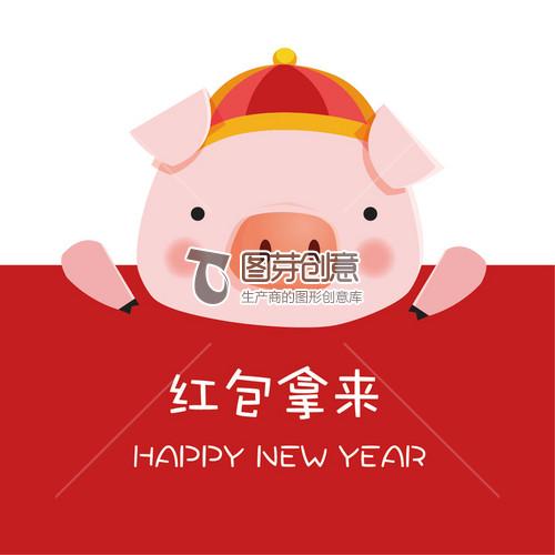 红色可爱小猪讨红包手机图案商用授权
