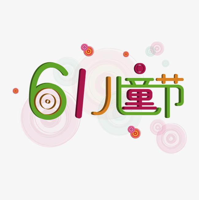 彩色可爱六一儿童节快乐艺术字图片素材 其他格式 下载 其他大全