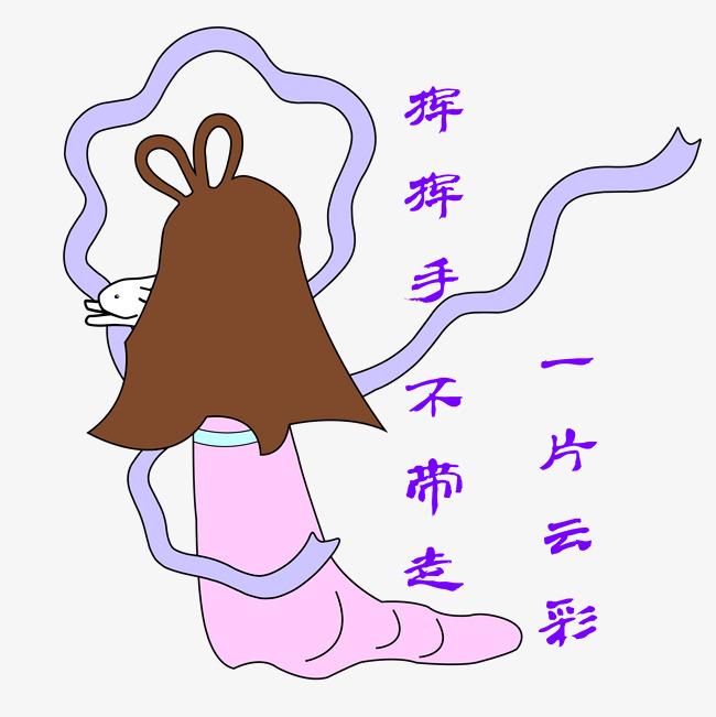 设计元素 花纹边框 卡通手绘边框 > 中秋节卡通手绘嫦娥走啦表情包
