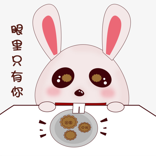 通手绘可爱粉粉小兔子中秋节吃月饼表情包吃月饼图片素材 其他格式