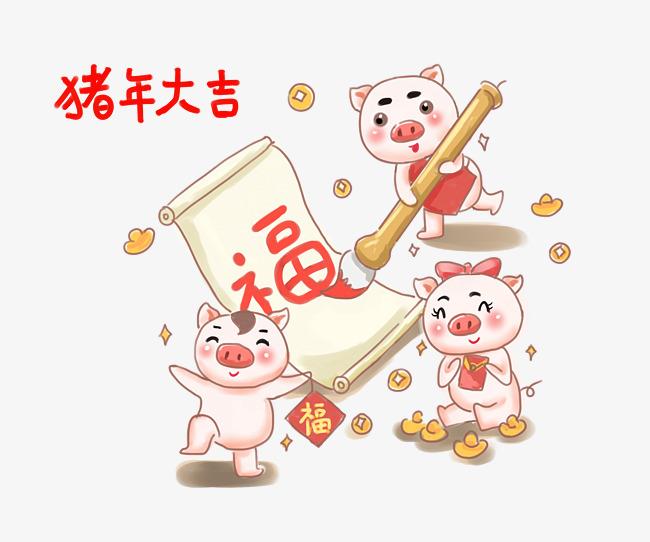 猪年大吉小猪手绘插画