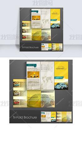 专业商务三折页传单模板企业宣传册封面设计可用于出版打印演示文