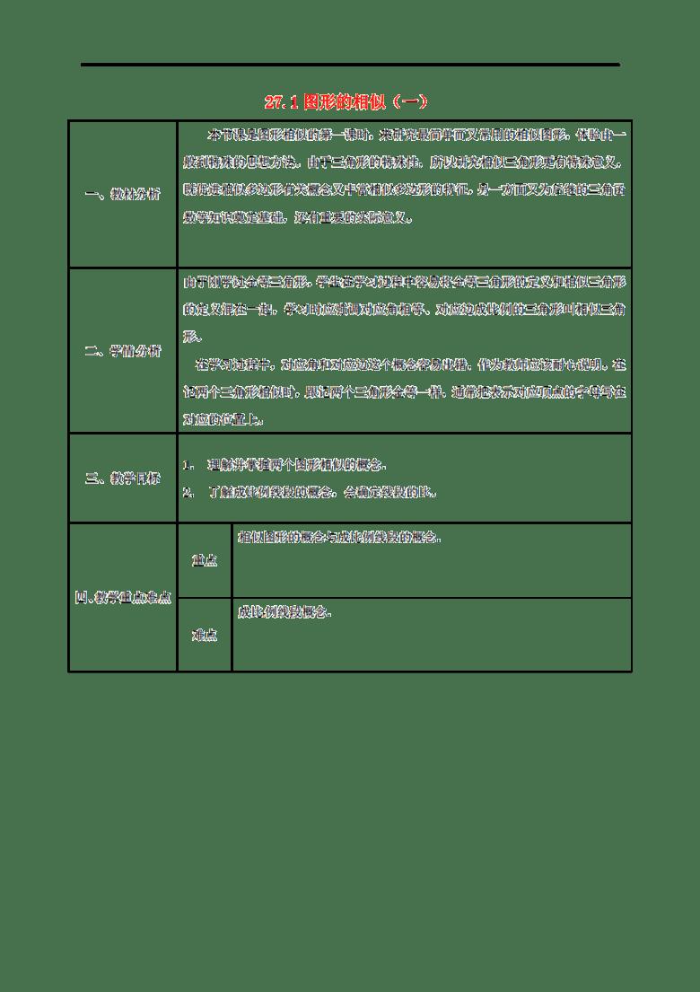 安康市石泉县汉阳镇人口_石泉县中池镇筷子铺村