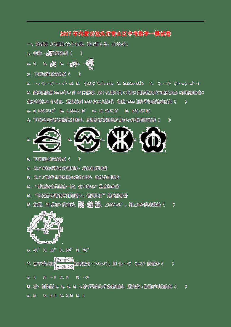 2017数学下载内蒙古包头市青山区2017一模试化学青花瓷版中考初中图片