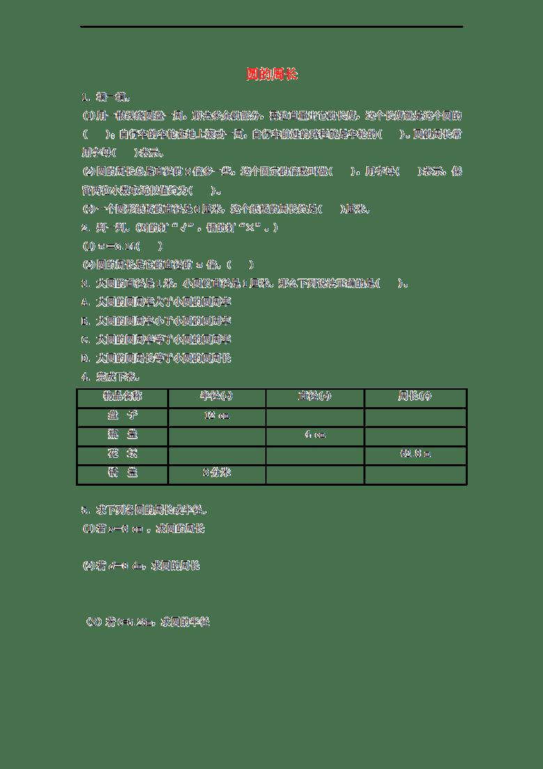 上册 1.4 圆的周长练习题 北师大版图片设计素材 高清word doc模板下